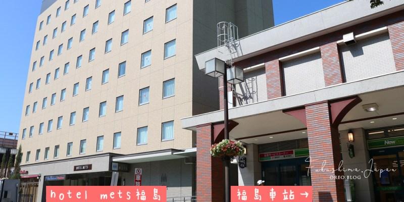 福島住宿推薦│福島車站旁Hotel Mets~就在車站隔壁!乾淨舒適位置絕佳~