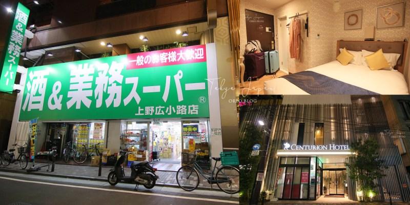東京飯店推薦│上野世紀酒店~地鐵站1分鐘~樓下就是業務超市&全家~走路就到阿美橫町!