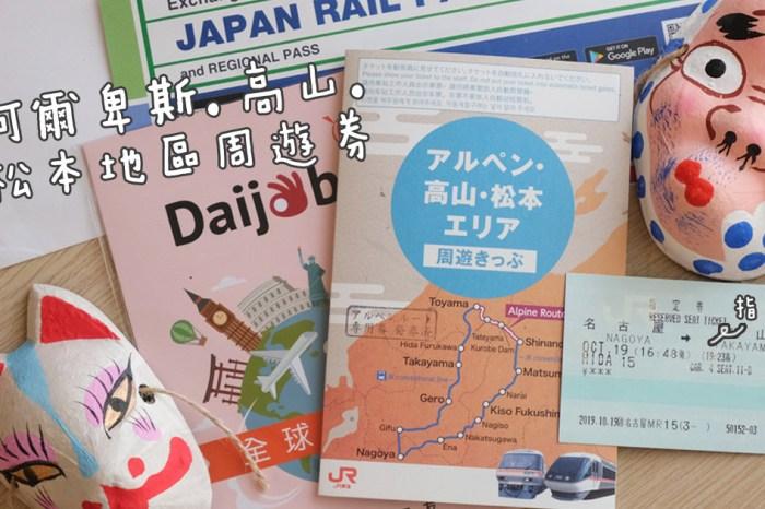 北陸阿爾卑斯、高山、松本地區5日周遊券介紹~如何兌換/劃位~名古屋車站兌換位置