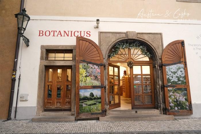 奧捷必買|布拉格菠丹妮Botanicus平價保養品~很保濕好用!大推玫瑰精油系列出國拯救乾燥肌~