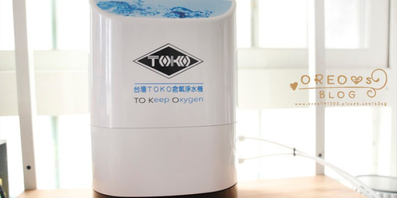【開箱】台灣TOKO含氧淨水機(含氯測試)~免插電/有這台就可以不用煮水啦~