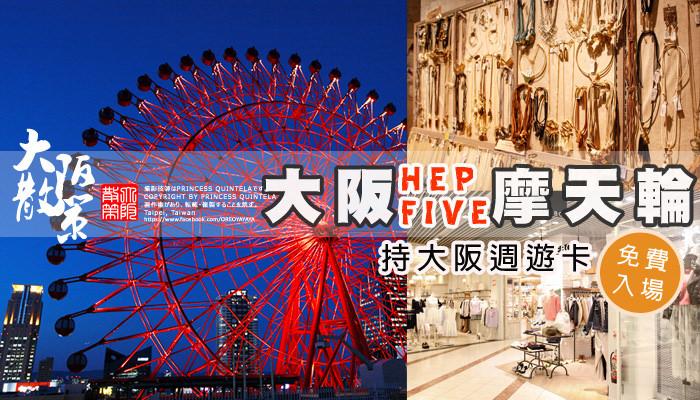 大阪自由行✈大阪行程。HEP FIVE摩天輪+迪士尼專賣店(持大阪週遊卡免費入場)。大阪週遊卡免費景點