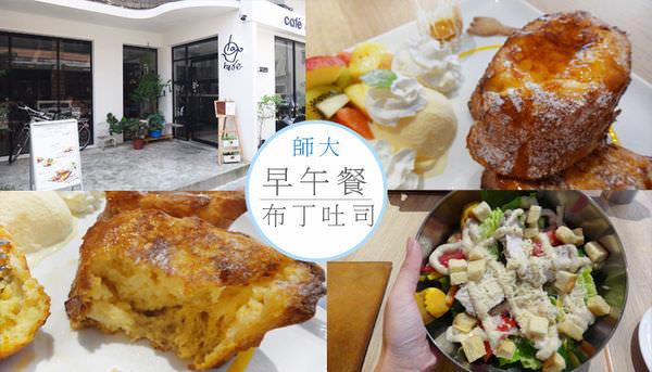 【食記】師大早午餐/下午茶~鬆軟好吃布丁吐司~大份量美味沙拉~服務親切舒服的假日好去處