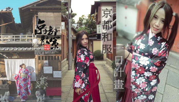 京都和服出租(夢館)/日本京都和服體驗一日行程規劃+如何挑選和服&價位/質感好服務棒~推薦夢館