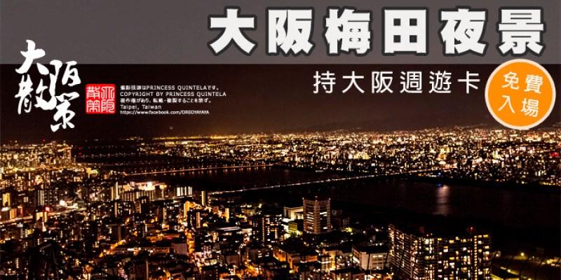 大阪自由行✈大阪行程。360度梅田夜景(持大阪週遊卡免費入場)。大阪週遊卡免費景點
