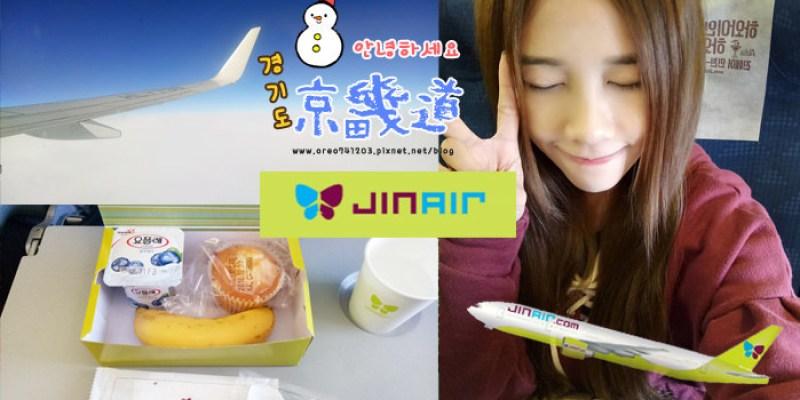 韓國京畿道 JIN AIR真航空初體驗/JIN AIR真航空評價/真航空訂票教學
