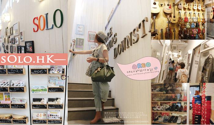 香港自由行✈香港的大格子舖 SOLO商場。港版PINKOI隱藏版個性小店。香港租婚紗/香港租行李箱。銅鑼灣逛街熱點