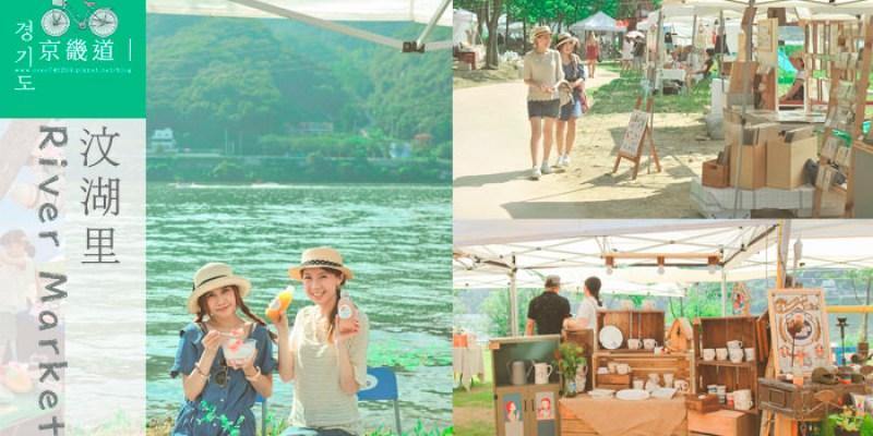 京畿道自由行行程✈在河畔旁的文青市集。汶湖里假日市集River Market(문호리리버마켓)