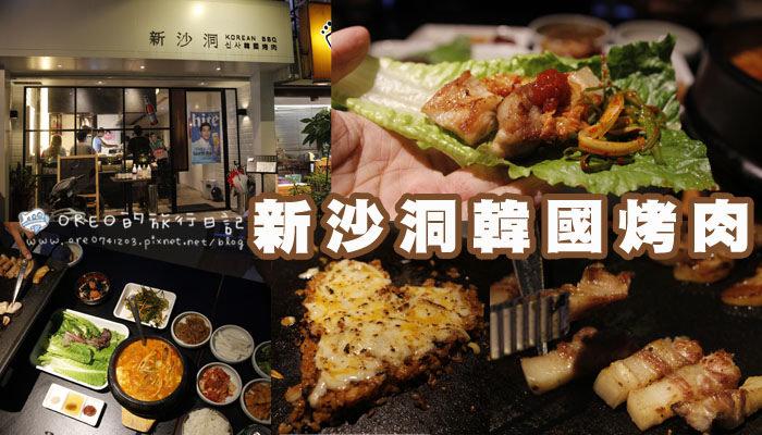 【食記】國父紀念館站韓式烤肉。新沙洞韓國烤肉~生菜包肉~好吃又好拍的白色韓系風格餐廳