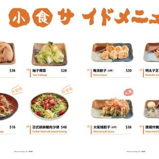 oreryu-menu-nov-2017-1_ページ_5