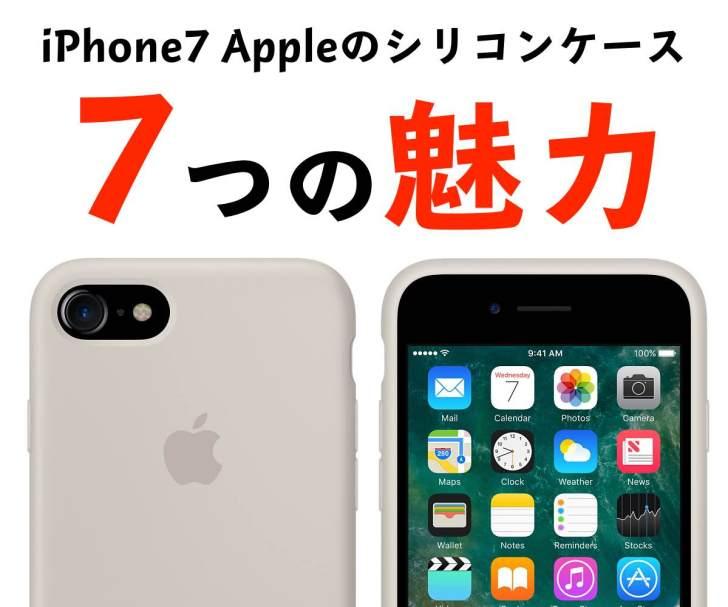 Appleシリコンケース7つの魅力