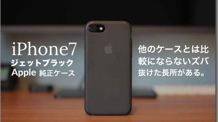 iPhone7ジェットブラックのおすすめ最強ケースの記事のアイキャッチの画像