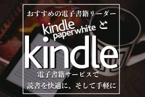 kindleについての記事のアイキャッチ