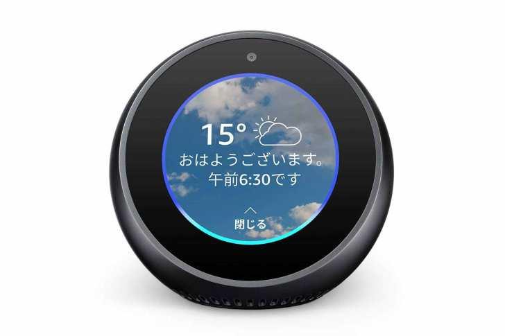 Echo Spot (エコースポット) - スクリーン付きスマートスピーカー with Alexa