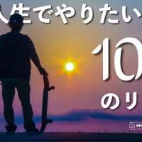 人生でやりたいことリスト100!悔いのない人生にするために挑戦中!