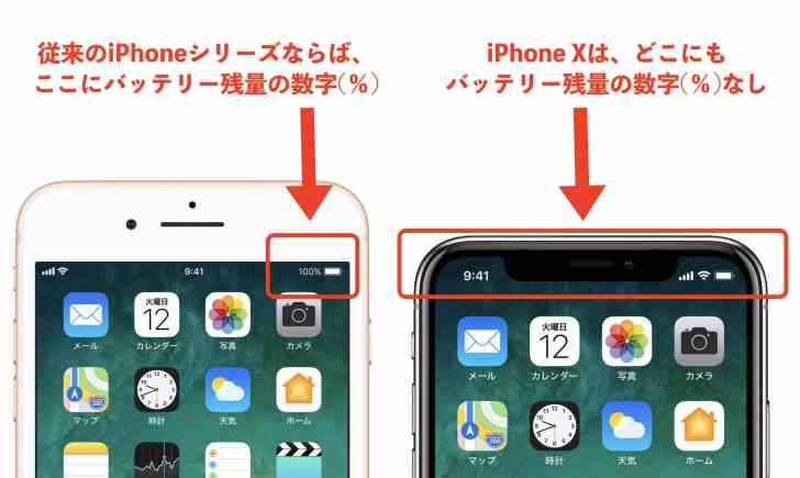iPhone Xバッテリー残量表示%の写真