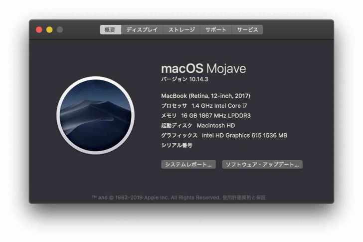 このMacについて-スペック-イメージ