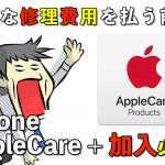 iPhone AppleCare 記事 アイキャッチ