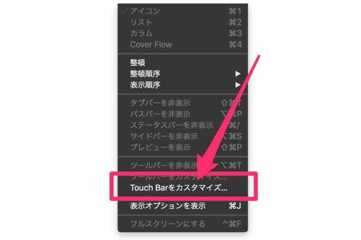 Touch-Bar-カスタマイズ-表示-イメージ-2