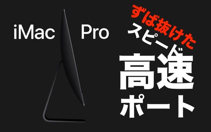 iMac pro 接続&拡張ポートの記事のアイキャッチ