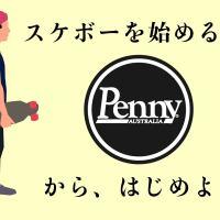スケボー初心者!ペニー(Penny)から始めよう!乗り方や練習方法。