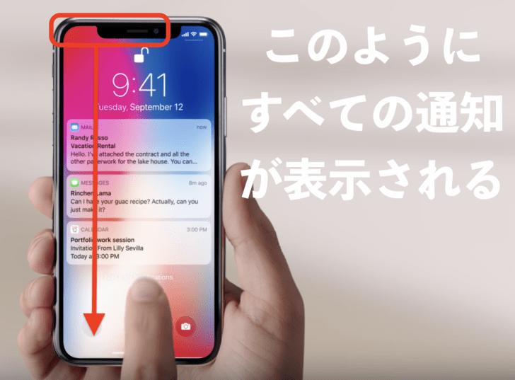 iPhoneX通知画面表示の写真