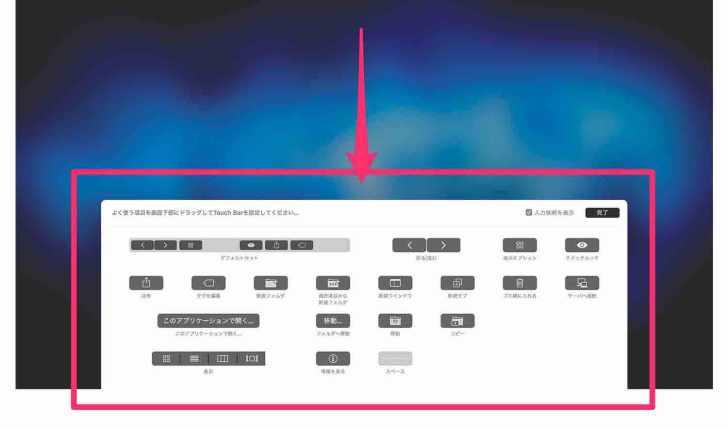 Touch-Bar-カスタマイズ-設定-イメージ