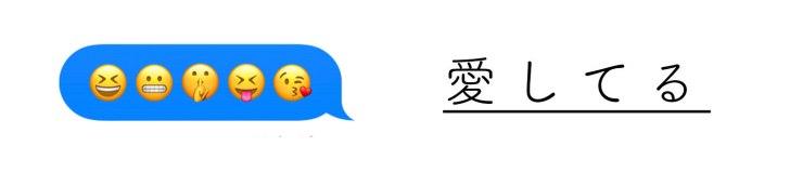 iPhone-aisiteru-emoji