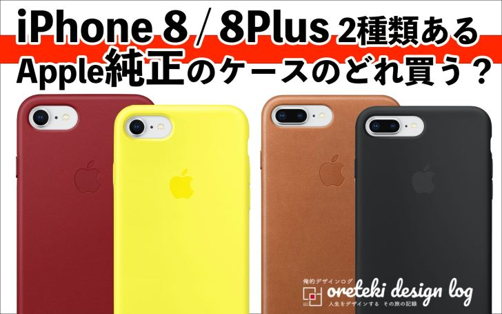 iPhone8:8PlusApple純正ケースの記事のアイキャッチ