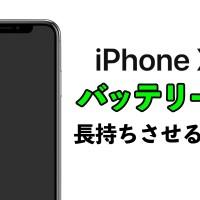 iPhone Xのバッテリーの減りが早い時!長持ちさせる設定方法は?