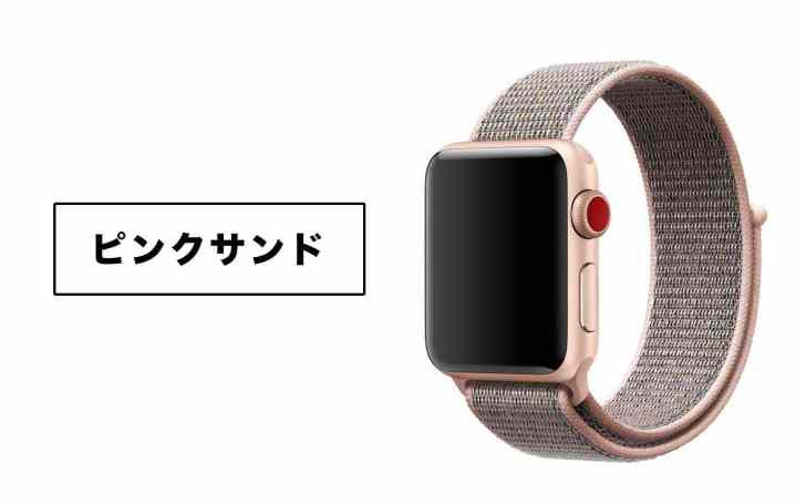 AppleWatchピンクサンドスポーツループの画像