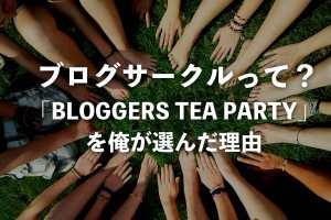 ブログサークル記事のアイキャッチ