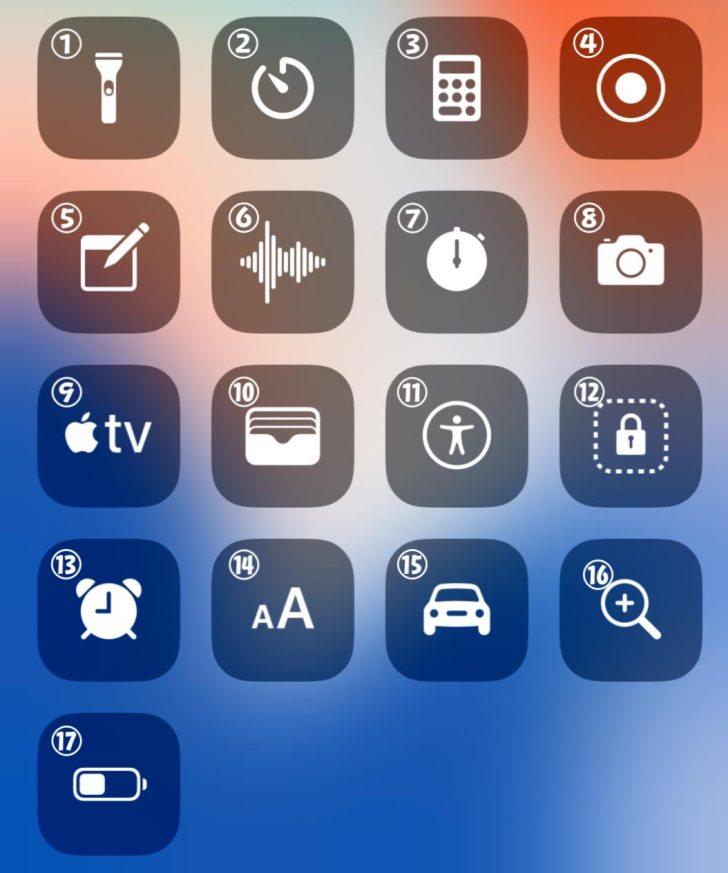 iPhoneXコントロールセンターキャプチャ画像