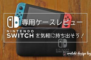 Nintendo switch専用ケースポーチ|QUICK POUCH