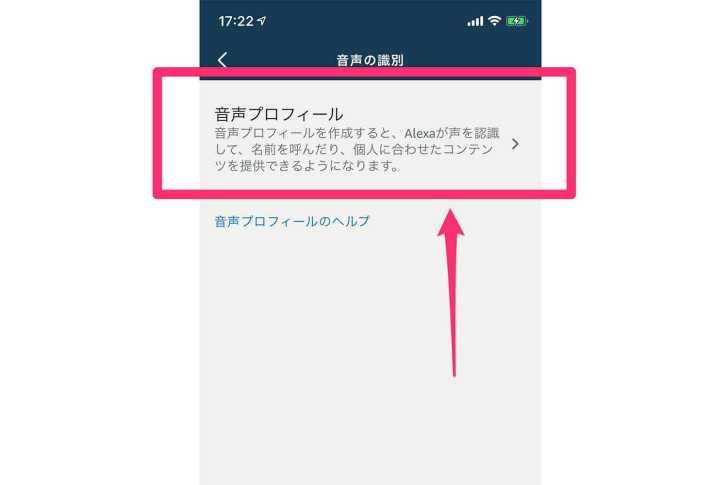 Alexa-Configuration-5