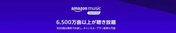 Amazon-music-Unlimited-image