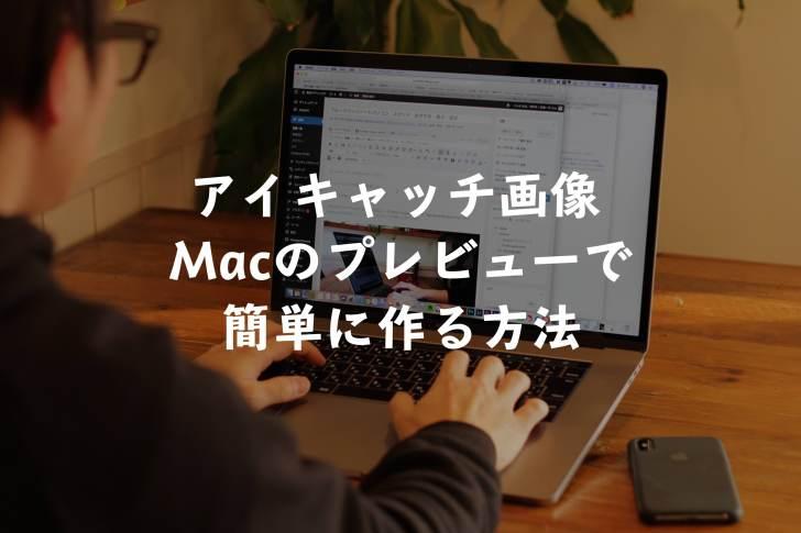 Macのプレビューでアイキャッチ画像を作った画像