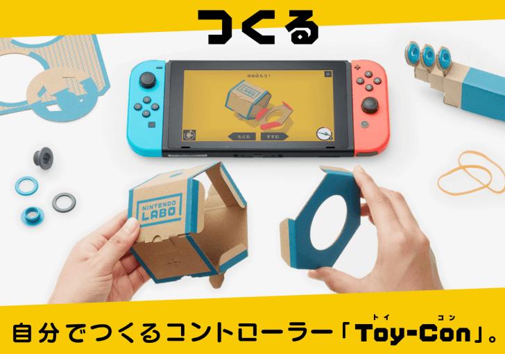 Nintendo Labo「つくる」についての画像