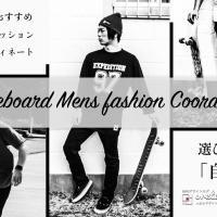 30〜40代にオススメのスケボーファッションメンズコーディネートを俺的な3パターンご紹介!その選び方のポイントまとめ。