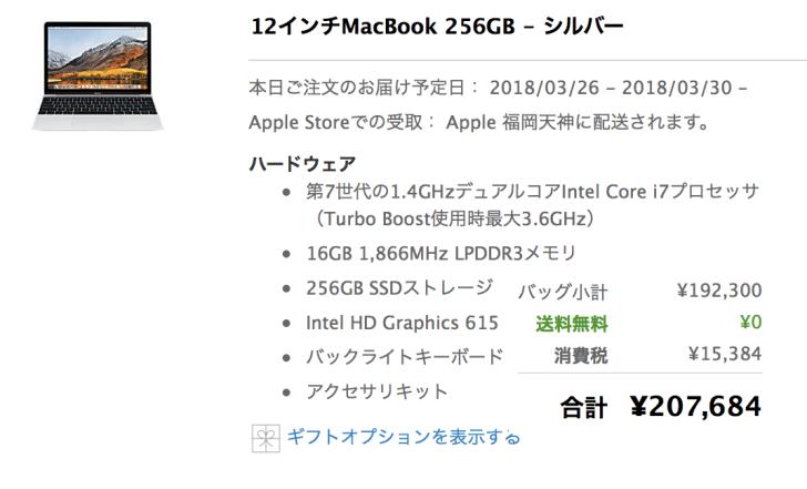 CTO MacBook 12㌅の画像