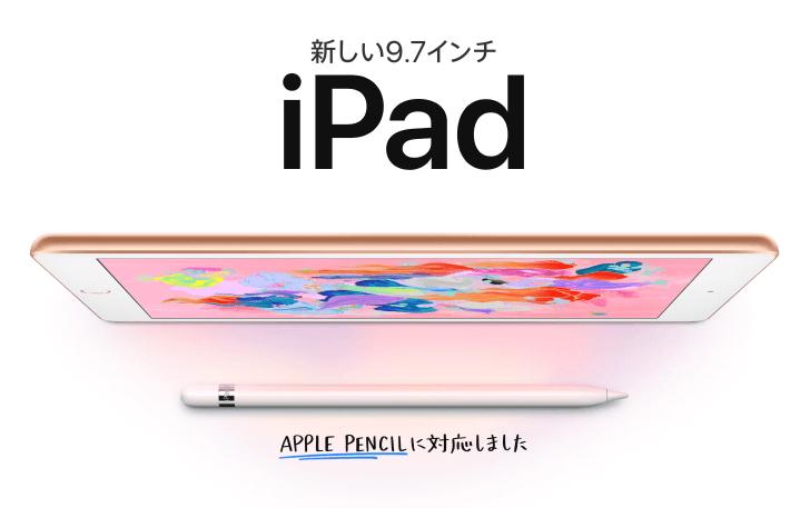 new ipadの画像