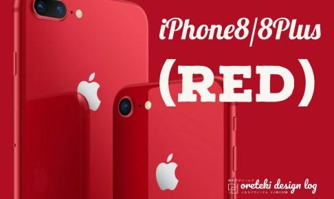 iPhone8/8PlusのREDの記事のアイキャッチ