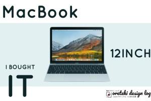 MacBook12インチの記事のアイキャッチの画像