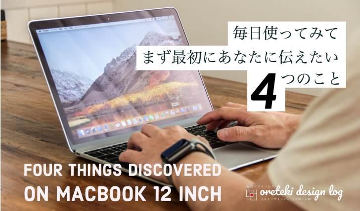 MacBook 12インチの本体の大きさや画面サイズが最高な4つの理由!【レビュー】
