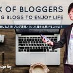 ブログで人生を楽しむ方法!の記事のアイキャッチの画像