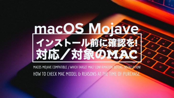 macOS Mojaveの対応/対象Mac一覧の記事アイキャッチの画像