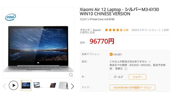 Xiaomiのパソコンの画像