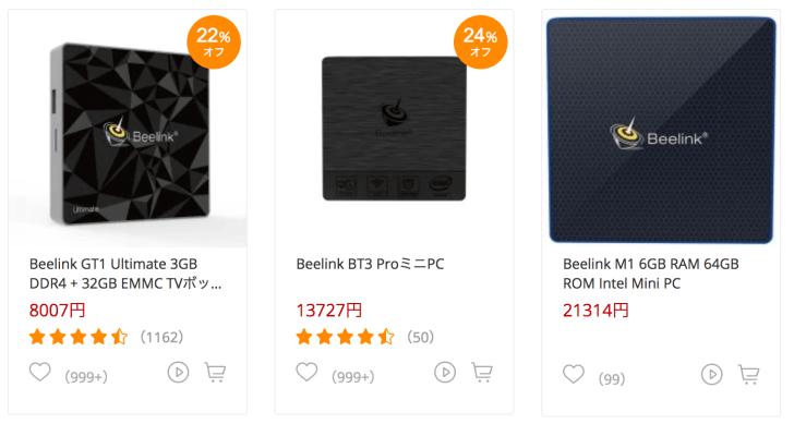 Beelinkの商品画像