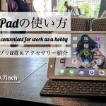 僕のiPad活用術&使い方の記事のiアイキャッチ画像