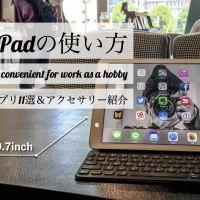 iPadは趣味に仕事に超便利!おすすめアプリ11選&アクセサリー紹介!僕のiPad活用術&使い方。